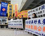 遣返案原告發言人朱婉琪(左三)指責港府當局執行中共中央破壞「一國兩制」、破壞人權的政策。她並指出,過去香港司法是著名的「金字招牌」,可惜在中共接管香港後「蒙塵」。(攝影:李明/大紀元)