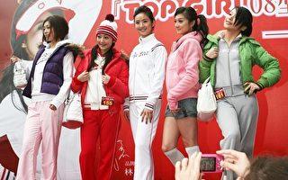 和林依晨一起变身TOP GIRL时尚运动甜心(摄影:金友豪/大纪元)