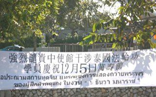 中共施壓 泰警抓捕22名法輪功學員