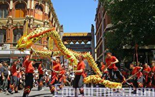 组图:墨尔本华人庆祝中国新年