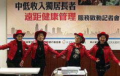 台北富邦銀行基金會與天主教永和耕莘醫院十四日宣佈,將提供六十名中低收入獨居老人,免費遠距健康服務,藉此拋磚引玉,希望有更多企業贊助這項有意義的服務。//中央社