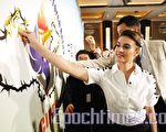来宾将象征自由的黄丝带贴在中国版图上 (摄影:连震黎/大纪元)