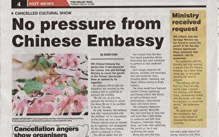马来邮报透露中使馆干扰神韵的玄机