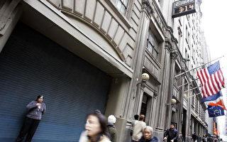 美国AIG近来公布了其营运89年以来最大的单季亏损,损失金额业已高踞同业之冠。(Stephen Chernin/Getty Images)