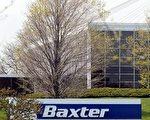 位于伊利诺伊州Deerfield的巴克斯特国际公司(Baxter International Inc). (Tim Boyle/Getty Images)