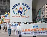 人權聖火進入中國大陸(攝影:潘璟橋/大紀元)
