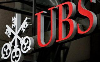 瑞銀銀行家北京被扣 全球大銀行發旅行警告