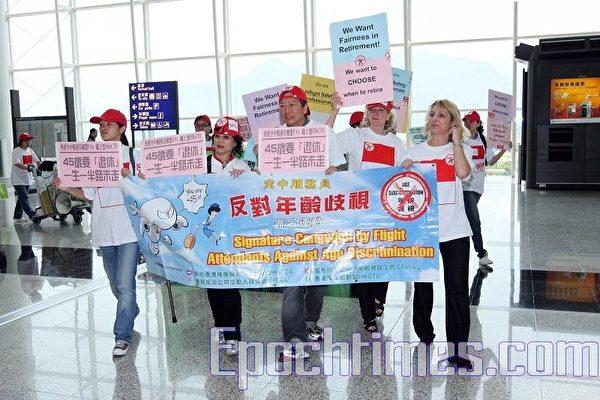 香港職工盟及香港空中服務員聯盟14日在香港國際機場集會,呼籲航空公司管理層與工會展開談判,促請政府盡快立法,停止航空公司對空中服務員的年齡歧視。(大紀元)
