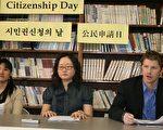 美韩教育服务中心法律服务负责人凯西(Kathy Chae)(中)昨天(4月18日)召开记者会说明公民日活动细节。(摄影﹕史静/大纪元)