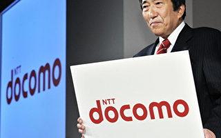 日本最大的移动通信公司NTT DoCoMo将更新商标图案(AFP)