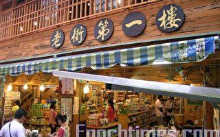 奋起湖老街第一楼陈列商品丰富生意鼎盛。    (摄影:苏泰安/大纪元)