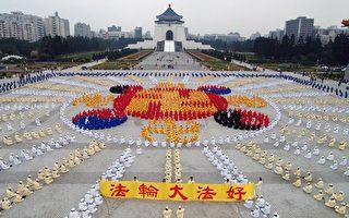 台灣法輪功學員回憶「四‧二五」