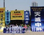 香港庆祝3500万名中国勇士退出中共及其附属组织的集会现场(摄影:潘璟桥/大纪元)