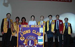 亚特兰大华人国际狮子会举办第18届募捐晚宴