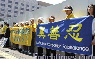 日本法轮功国会和中使馆前吁停止迫害 严惩元凶