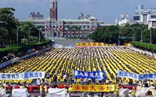 法轮大法 光耀台湾(反迫害篇)