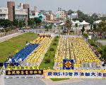 组图:世界法轮大法日 台湾南区千人同贺