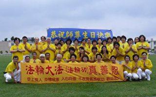 台湾台东庆贺世界法轮大法日