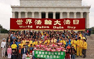 美国华盛顿庆祝世界法轮大法日