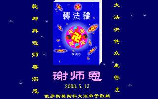 組圖:世界各地恭祝法輪功創始人李洪志先生華誕暨世界法輪大法日