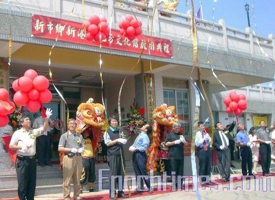 新港社地方文化館開幕剪綵儀式。(攝影:賴友容/大紀元)