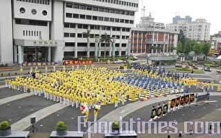 """组图:台湾桃园庆祝""""世界法轮大法日"""""""