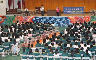 三位国中校长同台呼吁中共停止迫害人权