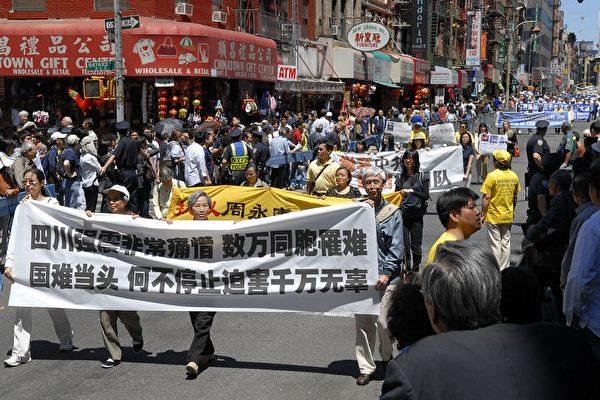 组图二:法轮功纽约大游行 声援退党