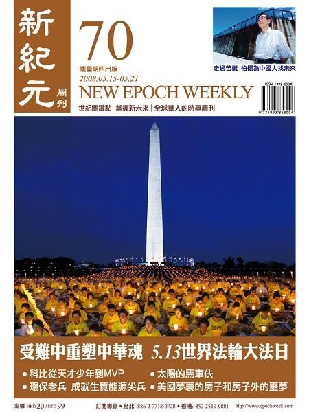 受難中重塑中華魂  5.13世界法輪大法日