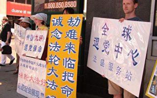 6月2日法拉盛街头退党服务点之一(摄影/大纪元骆亚)