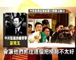 为什么要迫害自己的侨胞?为什么要煽动仇恨?(图)新唐人电视台