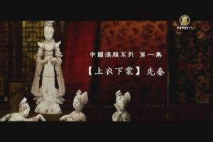 中国五千年文化博大精深,汉服服饰璀璨华美,丰富多彩,代表了中华民族华丽,优雅,博大的气质。(图:新唐人电视台)