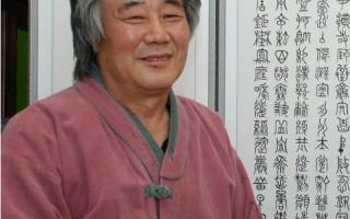 韓書法家:用甲骨文寫佛經很幸福