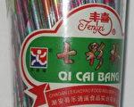 含铅量严重超标的中国产七彩棒(QI CAI BANG) 糖果外部包装。(加州卫生局提供)