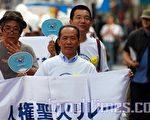 夏一凡在东京人权圣火传递队伍中。(大纪元)