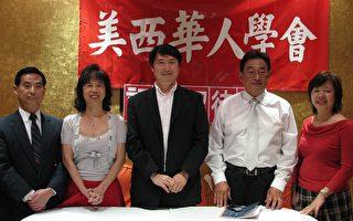 图﹕美西华人学会将于29日在洛侨中心举办财经学术研讨会。﹙摄影:苏湘岚/大纪元﹚