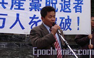 全球退党服务中心日本理事长佐藤国男在2007年1月在东京池袋声援退党集会上讲话(摄影:张本真/大纪元)