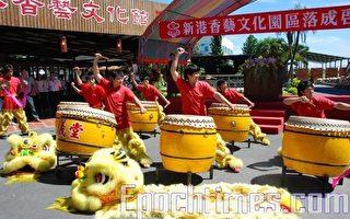 """""""新港香艺文化园区""""筹备四年,试营运一年,30日终于在众人引颈企盼下盛大开幕。(摄影:李撷璎/大纪元)"""