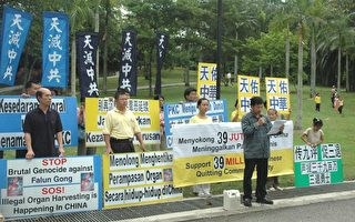 馬來西亞退黨中心聲援「全球退黨日」