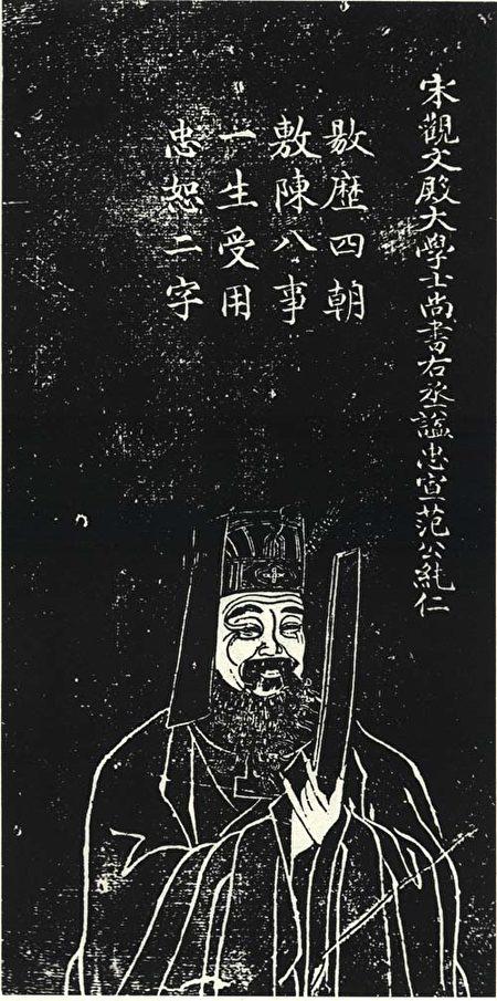范純仁石刻像。(公有領域)