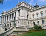 美国的国会图书馆:托马斯.杰斐逊大楼 (Library of Congress, Thomas Jefferson Building)(摄影﹕陈梅/大纪元)