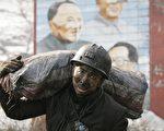 中国矿工(Getty Image)