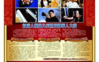 特刊:全世界華人九大賽事 復興人類正統文化