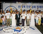 """7月16日晚,韩国各界人士齐聚在首尔市政府附近的清溪广场举行集会,庆祝全球""""人权圣火""""韩国传递圆满成功。(金国焕/大纪元)"""