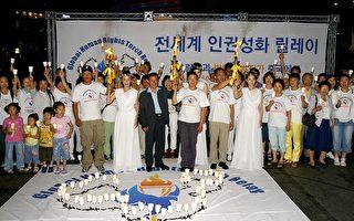 《人权圣火》之歌在韩国唱响