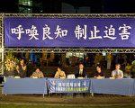 """法轮功遭受中共迫害进入第九年,台湾法轮功学员7月20日举行悼念会,会中""""法轮功受迫害真相调查团""""(CIPFG)宣布,半年之内在全球取得115万9370位支持者签名。(摄影:王仁骏/大纪元)"""