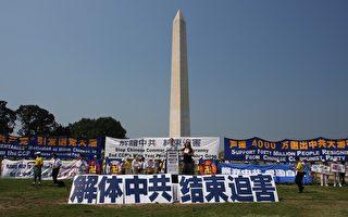 华府退党大集会决议:解体中共结束迫害