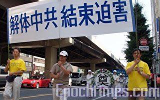 日本法轮功学员纪念7.20 解体中共 结束迫害