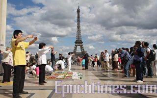 组图:法国法轮功学员7.20揭露中共