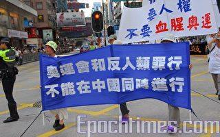 奧運和反人類罪行,不能在中國同時進行。要人權,不要血腥奧運。(攝影:李忠原/大紀元)